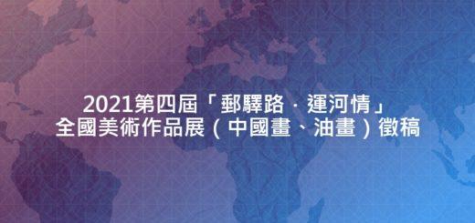 2021第四屆「郵驛路.運河情」全國美術作品展(中國畫、油畫)徵稿