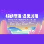 2021第四屆「錦繡瀟湘.遇見瀏陽」湖南文化旅遊創新創意大賽