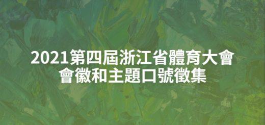 2021第四屆浙江省體育大會會徽和主題口號徵集