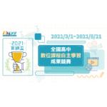 2021育網盃全國高中數位課程自主學習成果競賽