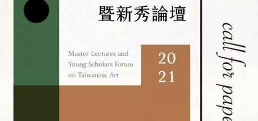 2021臺灣美術經典講座暨新秀論壇徵稿