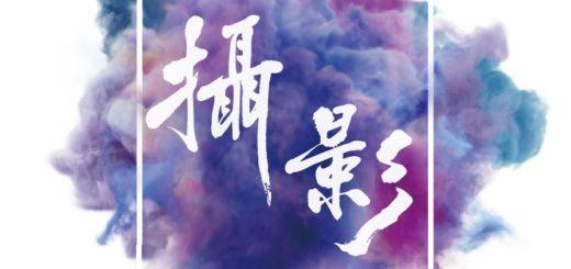 2021華梵大學「遇見未來」青年攝影大賽