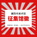 2021襄陽市美術館館徽(LOGO)設計競賽