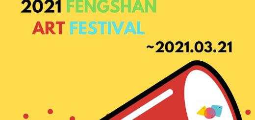 2021跨蝦米藝術節駐地藝術家募集