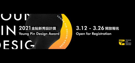 2021金點設計獎.金點新秀設計獎