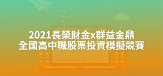 2021長榮財金x群益金鼎全國高中職股票投資模擬競賽