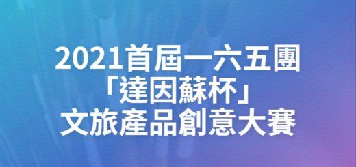 2021首屆一六五團「達因蘇杯」文旅產品創意大賽