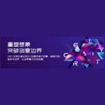 2021首屆創想三維全球DIY創意改裝大師賽