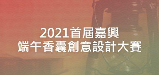 2021首屆嘉興端午香囊創意設計大賽