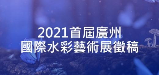 2021首屆廣州國際水彩藝術展徵稿