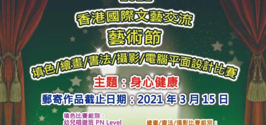 2021香港國際文藝交流藝術節填色、繪畫、書法、攝影、電腦平面設計比賽