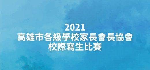 2021高雄市各級學校家長會長協會校際寫生比賽