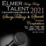 2021 Elmer Talent 艾瑪盃全港學生朗誦及講故事比賽