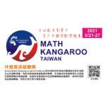 2021 MATH KANGAROO TAIWAN 袋鼠數學競賽