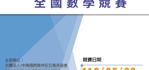 2021 OMC 全國數學競賽