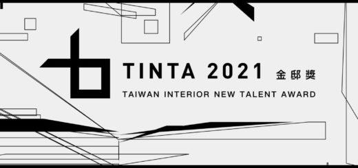 2021 TINTA 金邸獎空間美學新秀設計師大賽