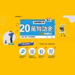 2021 momo購物網校園贊助計畫