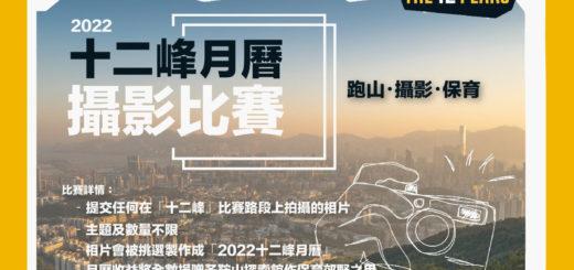 2022十二峰月曆攝影比賽