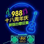 988陝西音樂廣播十八週年慶,新版台歌徵集!