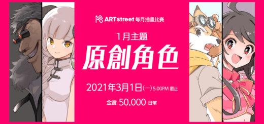 ART street 每月插畫比賽。一月主題「原創角色(OC)」