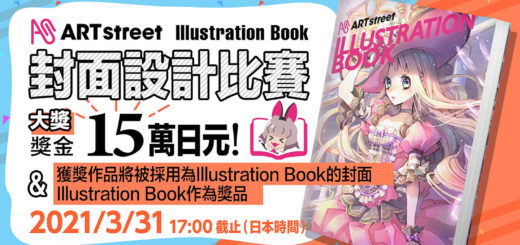 ART street Illustration Book 封面設計比賽