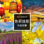 ASUS Mobile HK「色彩掠影」攝影比賽