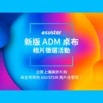 ASUSTOR 新版 ADM 桌布相片徵選活動