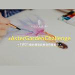 AsterGardenChallenge FW21秋冬禮服創意發想募集