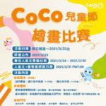 COCO兒童節繪畫比賽
