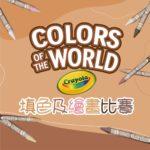 Colors of the World 填色及繪畫比賽