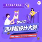 MSAC吉祥物設計比賽