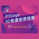 PiStage 3D 動畫創意競賽