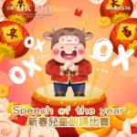 Speech of the year 新春兒童朗誦比賽