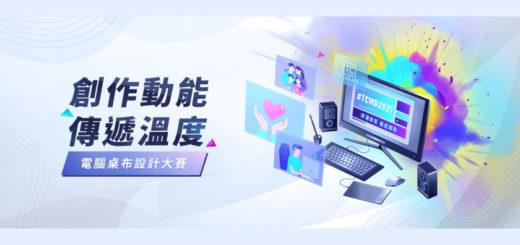 「創作動能.傳遞溫度」十銓科技電腦桌布設計大賽