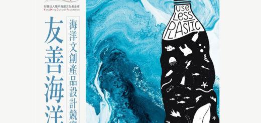 「友善海洋」海洋文創產品設計競賽