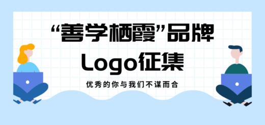 「善學棲霞」社區教育品牌LOGO設計競賽