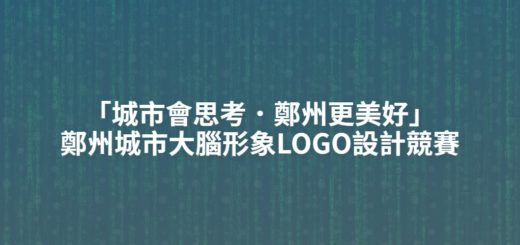 「城市會思考.鄭州更美好」鄭州城市大腦形象LOGO設計競賽