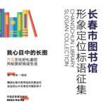 「我心目中的長圖」長春市圖書館形象定位語徵集