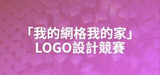 「我的網格我的家」LOGO設計競賽