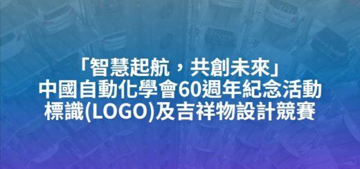 「智慧起航,共創未來」中國自動化學會60週年紀念活動標識(LOGO)及吉祥物設計競賽