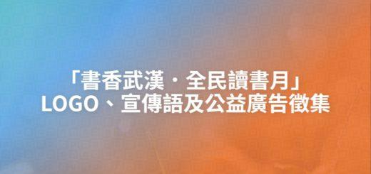 「書香武漢.全民讀書月」LOGO、宣傳語及公益廣告徵集