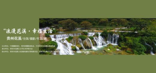 「浪漫花溪.幸福生活」貴州花溪全國攝影作品展