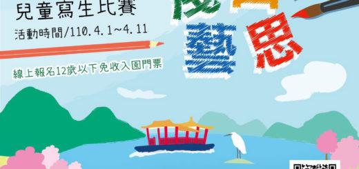 「淺山藝思」兒童寫生比賽
