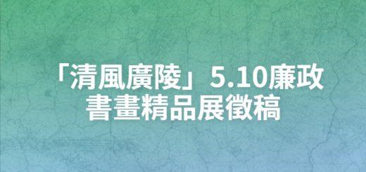 「清風廣陵」5 .10廉政書畫精品展徵稿