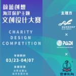「蔚藍創想」海洋保護主題文創設計大賽