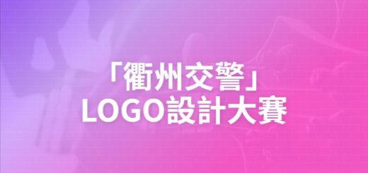 「衢州交警」LOGO設計大賽
