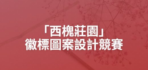 「西槐莊園」徽標圖案設計競賽