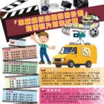 「車輛維修自願註冊計劃」宣傳短片創作比賽