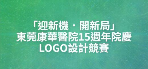 「迎新機.開新局」東莞康華醫院15週年院慶LOGO設計競賽