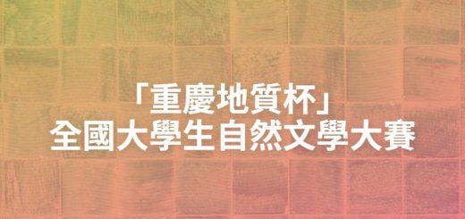 「重慶地質杯」全國大學生自然文學大賽
